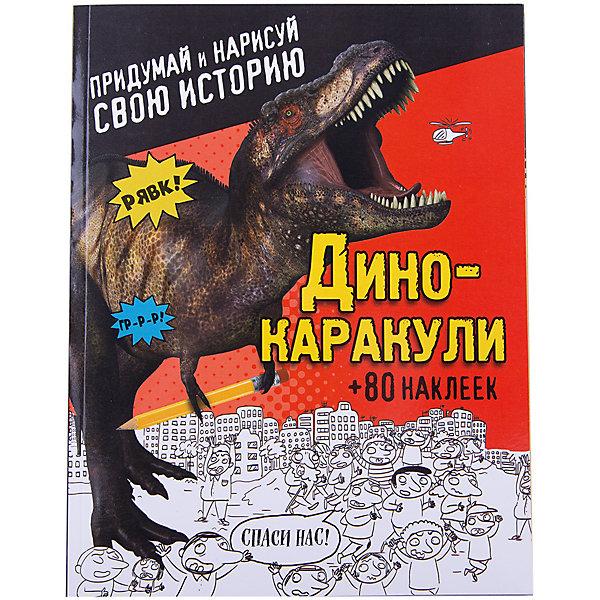 Дино-каракули. Придумай и нарисуй свою историю (+наклейки)Книжки с наклейками<br>Представь, что динозавры не вымерли, а спаслись, перенесясь с помощью временного портала в наши дни! Какую историю ты придумаешь — триллер, боевик, фильм ужасов или романтическую драму? В книге «Дино-каракули» ты найдёшь множество подсказок и полезных советов, которые помогут тебе сочинить сюжет не хуже, чем в фильме «Парк Юрского периода». В специальных клеточках ты сможешь нарисовать картинки, как в настоящем комиксе, и записать реплики своих персонажей. В общем, придумай, нарисуй, добавь наклеек и пусть читатели твоей книги ахают от восторга!<br>Ширина мм: 255; Глубина мм: 197; Высота мм: 6; Вес г: 250; Возраст от месяцев: 84; Возраст до месяцев: 120; Пол: Унисекс; Возраст: Детский; SKU: 7367797;