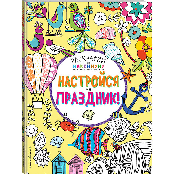 Настройся на праздник!Раскраски для детей<br>Характеристики:<br><br>• возраст: от 7 лет;<br>• ISBN:  978-5-699-93110-1;<br>• переводчик:  Доронина Е. А.;   <br>• художник: Кронхеймер Энн, Ганнелл Бэт, Англикас Луиза , Клойн Рэйчел;<br>• количество страниц: 128 (офсет);<br>• материал: бумага;<br>• вес: 410 гр;<br>• размер:  28x20,9x0,8 см; <br>• издательство: Эксмо.<br> <br>Книга «Настройся на праздник!» понравится детям от 7 лет. Рисуй, раскрашивай, создавай классные узоры! Каждую страницу этой книги ты сможешь превратить в красочный шедевр. Раскраски по максимуму – серия для тех, кто по-настоящему любит раскрашивать, дорисовывать, создавать изысканные узоры. Большой формат и более 100 детальных иллюстраций в каждой книге. Красиво, ярко, интересно. Максимум удовольствия от раскрашивания! <br><br>Книгу «Настройся на праздник!» можно купить в нашем интернет-магазине.<br>Ширина мм: 280; Глубина мм: 210; Высота мм: 9; Вес г: 407; Возраст от месяцев: 84; Возраст до месяцев: 120; Пол: Унисекс; Возраст: Детский; SKU: 7367800;