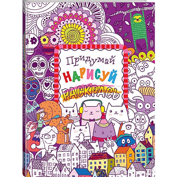 Придумай, нарисуй, раскрасьРаскраски для детей<br>Большая и абсолютно незаменимая книга для всех детей, которые не мыслят свободного времени без рисования или раскрашивания. И хотя она предназначена прежде всего для детей младшего школьного возраста, в ней наверняка найдутся страницы, интересные и для детей помладше, и для тех, кто старше, и даже для взрослых! А возможность рисовать карандашами, ручкой, фломастерами, маркерами делает увереннее руку юных (и не очень юных) художников и способствует совершенствованию их художественных навыков.<br>Ширина мм: 280; Глубина мм: 210; Высота мм: 1; Вес г: 418; Возраст от месяцев: 84; Возраст до месяцев: 120; Пол: Унисекс; Возраст: Детский; SKU: 7367805;