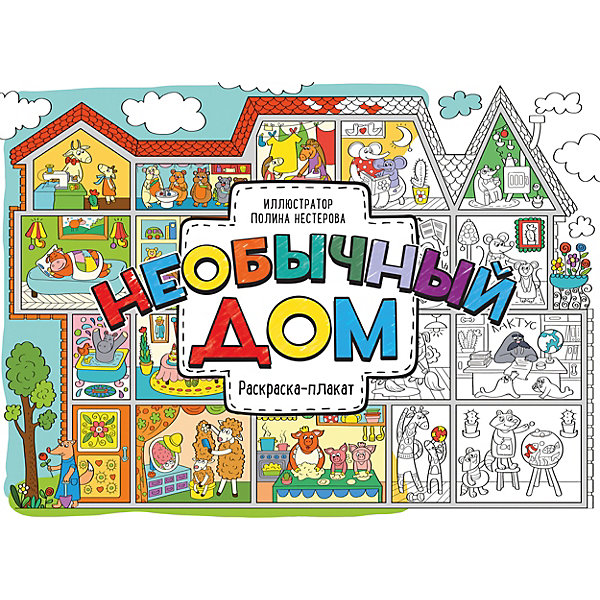 Необычный дом. Раскраска-плакатРаскраски для детей<br>Характеристики:<br><br>• возраст: от 4 лет;<br>• ISBN:  978-5-00100-185-0;<br>• художник: Нестерова Полина;<br>• редактор: Алехина Варвара;<br>• материал: бумага;<br>• вес: 96 гр;<br>• размер:  21,5x30x0,2 см; <br>• издательство: Эксмо.<br> <br>Книга «Необычный дом. Раскраска-плакат» - это необычный дом. В нем столько жильцов, и все чем-то заняты. Еноты кормят рыбок, жирафы по соседству занимаются спортом, свинья с поросятами готовят тесто для пирогов, овечки делают прически, бегемот плещется в ванной, слон со слоненком читают книжку, а ленивец играет на трубе!<br><br>Повесьте плакат на стену или разложите на полу. Его можно раскрашивать восковыми мелками, цветными карандашами или фломастерами. Можно раскрашивать одному или целой компанией, например, на детском празднике. Готовый плакат станет отличным украшением детской комнаты.<br><br>Раскраска - отличный подарок для большой компании и детского праздника. Плакат могут раскрашивать сразу несколько человек. Плакат складывается в удобный небольшой конверт, который можно взять с собой в детский сад, школу, на дачу.<br><br>Книгу «Необычный дом. Раскраска-плакат» можно купить в нашем интернет-магазине.<br>Ширина мм: 215; Глубина мм: 300; Высота мм: 2; Вес г: 95; Возраст от месяцев: 48; Возраст до месяцев: 72; Пол: Унисекс; Возраст: Детский; SKU: 7367809;