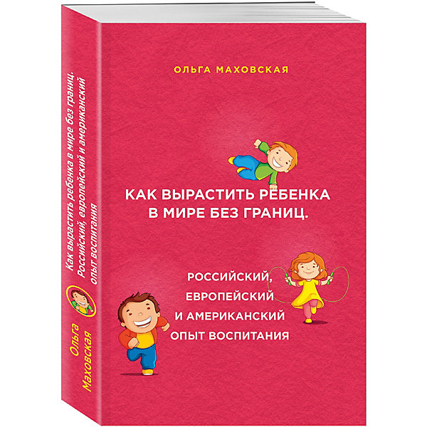 Как вырастить ребенка в мире без границ. Российский, европейский и американский опыт воспитанияДетская психология и здоровье<br>Характеристики:<br><br>• возраст: от 18 лет;<br>• ISBN9: 978-5-699-99991-0;<br>• автор: Маховская Ольга Ивановна;<br>• количество страниц: 272 (газетные);<br>• материал: бумага;<br>• вес: 188 гр;<br>• размер: 20,1x14x1,9 см; <br>• издательство: Эксмо.<br>  <br>Книга «Как вырастить ребенка в мире без границ. Российский, европейский и американский опыт воспитания» известного автора понравится молодым родителям. В своей книге известный психолог и писатель Ольга Маховская не только анализирует и сравнивает три во многом различные системы воспитания, но и проводит увлекательный экскурс по семейным, культурным, образовательным, бытовым традициям трех стран. <br><br>Это не просто книга о воспитании и психологии детей - это и увлекательное исследование, значительно расширяющее кругозор. Автор рассказывает, что полезного могут почерпнуть родители у иностранных коллег, дает полезные и четкие советы для разных ситуаций, приводит живые примеры, обращается к литературным и фольклорным источникам. Очень интересно преподносится тема национального темперамента, который во многом определяет отношение к воспитанию детей. В конце каждой главы - экспресс-тесты, с помощью которых вы можете определить свой тип темперамента и узнать, какой подход к воспитанию вам ближе. <br><br> Книгу «Как вырастить ребенка в мире без границ. Российский, европейский и американский опыт воспитания» можно купить в нашем интернет-магазине.<br>Ширина мм: 200; Глубина мм: 138; Высота мм: 17; Вес г: 190; Возраст от месяцев: 216; Возраст до месяцев: 216; Пол: Унисекс; Возраст: Детский; SKU: 7367843;