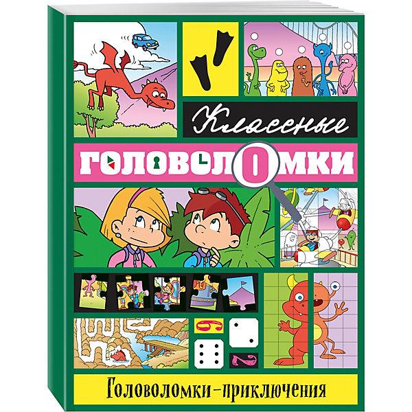 Купить Головоломки-приключения, Эксмо, Россия, Унисекс