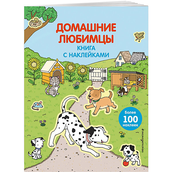 4+ Домашние любимцы (с наклейками)Книжки с наклейками<br>Книга с наклейками «Домашние любимцы» наверняка понравится любому малышу, который обожает собак, кошек, птичек, хомячков, рыбок и прочих друзей человека. На ярких страницах книги юного читателя ждут интересные небольшие тексты о разных домашних любимцах. А более 100 наклеек с животными займут малыша на несколько часов, ведь ему нужно определить, каких животных куда наклеивать (в книге есть маленькие подсказки, которые помогут это сделать). Каждое животное на наклеечном листе подписано, и это позволит детям не только весело развлечься, но и узнать много нового.<br>Ширина мм: 280; Глубина мм: 210; Высота мм: 2; Вес г: 106; Возраст от месяцев: 48; Возраст до месяцев: 72; Пол: Унисекс; Возраст: Детский; SKU: 7367885;