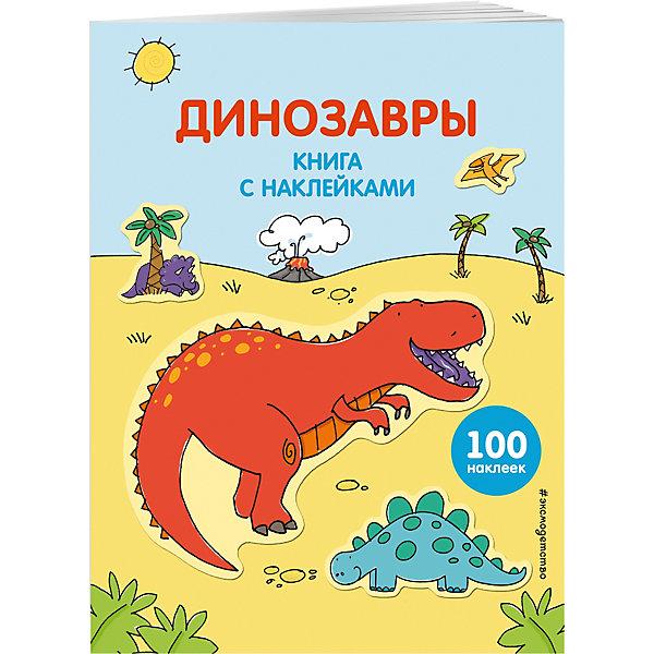 Купить Динозавры (с наклейками), Эксмо, Россия, Унисекс