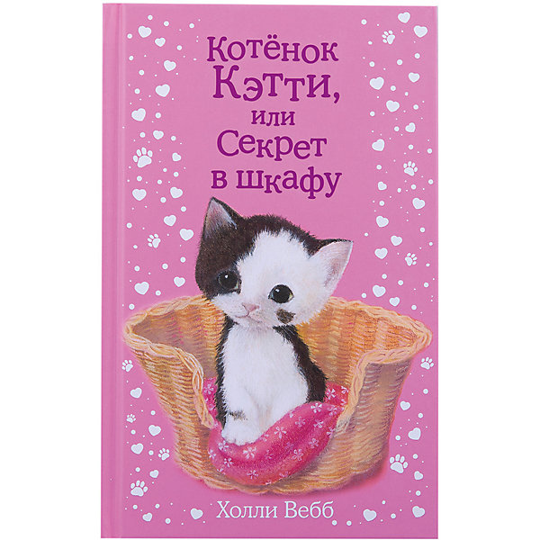 Котенок Кэтти, или Секрет в шкафуСказки<br>Девочка Люси мечтала о котёнке. Так мечтала, что соврала однокласснице в новой школе, будто бы у нее есть питомец. На самом деле это была не совсем ложь – Люси в саду нашла крохотную голодную кошечку, назвала ее Кэтти и устроила ей уютный дом в шкафу в своей комнате. Только вот ни папа, ни бабушка не знают, что у Люси завелся питомец. Вдобавок папа всегда говорил, что бабушка против животных в доме.<br>И как теперь Люси признаться в своем секрете? Ведь папа и бабушка могут потребовать, чтобы девочка отдала Кэтти в приют. А еще надо объясниться с одноклассницей…<br><br>Ширина мм: 200<br>Глубина мм: 125<br>Высота мм: 11<br>Вес г: 219<br>Возраст от месяцев: 84<br>Возраст до месяцев: 120<br>Пол: Унисекс<br>Возраст: Детский<br>SKU: 7367894