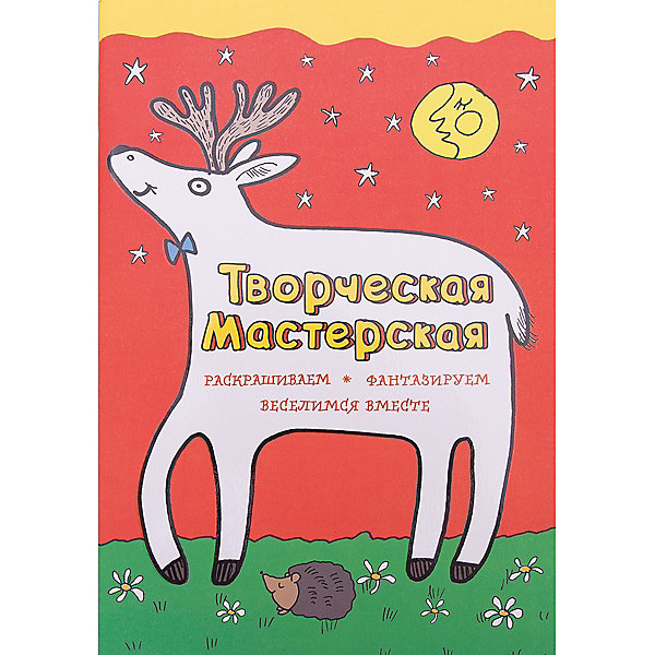 Любопытный олененокРаскраски для малышей<br>Характеристики:<br><br>• возраст: от 4 лет;<br>• ISBN9:  978-5-699-80707-9;<br>• автор: Денисова Мила;<br>• художник: Мила Денисова;<br>• количество страниц: 40 (офсет);<br>• материал: бумага;<br>• вес: 180 гр;<br>• размер: 28x21x0,3 см; <br>• издательство: Эксмо.<br>  <br>Книга «Любопытный олененок» по-настоящему увлечет ребёнка творчеством! Весёлые креативные задания не только будут интересны малышу, но и принесут ему много пользы: помогут стать более уверенным в рисовании, наблюдательным, научат чувствовать цвет и форму, дадут проявить себя в творчестве. А главное, такие творческие занятия станут толчком в развитии воображения и творческого мышления ребенка, которые будут так необходимы ему для успешной учебы в будущем.<br><br>Нарисовала и придумала книгу Мила Денисова - художник, иллюстратор, член Московского союза художников, участник многих выставочных проектов в России и за рубежом.<br><br> Книгу «Любопытный олененок» можно купить в нашем интернет-магазине.<br>Ширина мм: 296; Глубина мм: 210; Высота мм: 4; Вес г: 184; Возраст от месяцев: 48; Возраст до месяцев: 72; Пол: Унисекс; Возраст: Детский; SKU: 7367905;
