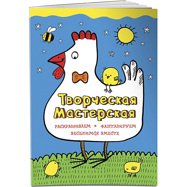 Купить Умная курочка, Эксмо, Россия, Унисекс