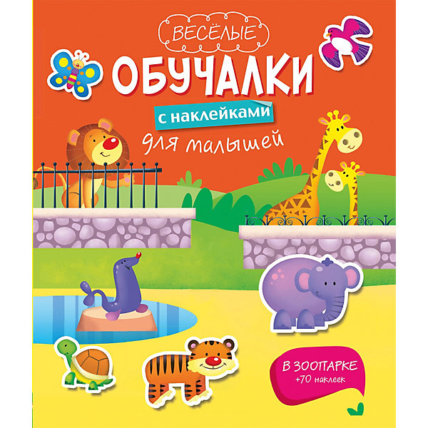 В зоопаркеКнижки с наклейками<br>Эта замечательная книга предназначена для занятий с детьми, начиная с 4-х лет. Выполняя задания и приклеивая наклейки, малыши не только смогут улучшить интеллектуальные способности, но весело и с пользой провести свое время. Занимаясь по нашей книге, ребенок научится быть внимательным и наблюдательным, разовьет память, логическое мышление, мелкую моторику, речь и представление об окружающем мире.<br>Ширина мм: 255; Глубина мм: 197; Высота мм: 4; Вес г: 120; Возраст от месяцев: 48; Возраст до месяцев: 72; Пол: Унисекс; Возраст: Детский; SKU: 7367910;