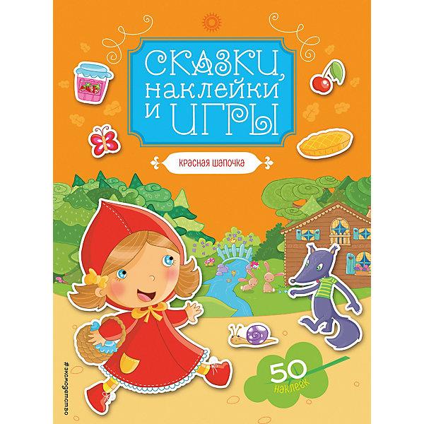Красная ШапочкаКнижки с наклейками<br>В книге с наклейками «Красная Шапочка» есть всё, чтобы весело провести время: любимая сказка, запутанные лабиринты, занимательные игры, интересные головоломки и яркие картинки. Занимаясь по книге, ребенок научится быть внимательным и наблюдательным, разовьет память, логическое мышление, мелкую моторику и речь.<br>Ширина мм: 280; Глубина мм: 210; Высота мм: 1; Вес г: 107; Возраст от месяцев: 48; Возраст до месяцев: 72; Пол: Унисекс; Возраст: Детский; SKU: 7367914;