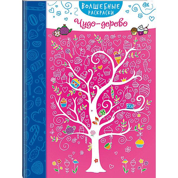 Чудо-деревоРаскраски для детей<br>Эта очаровательная книга станет замечательным подарком для юного художника, который к тому же не прочь полакомиться разными вкусняшками. Прелестные пирожные, аппетитные кексы, превосходные тортики никого не оставят равнодушным. Раскрашивайте эти «вкусные» картинки! Не ограничивайте свою фантазию, получайте удовольствие от творчества! Рисуйте так, чтобы это доставляло вам  радость!<br>Ширина мм: 280; Глубина мм: 210; Высота мм: 4; Вес г: 171; Возраст от месяцев: 84; Возраст до месяцев: 144; Пол: Унисекс; Возраст: Детский; SKU: 7367919;
