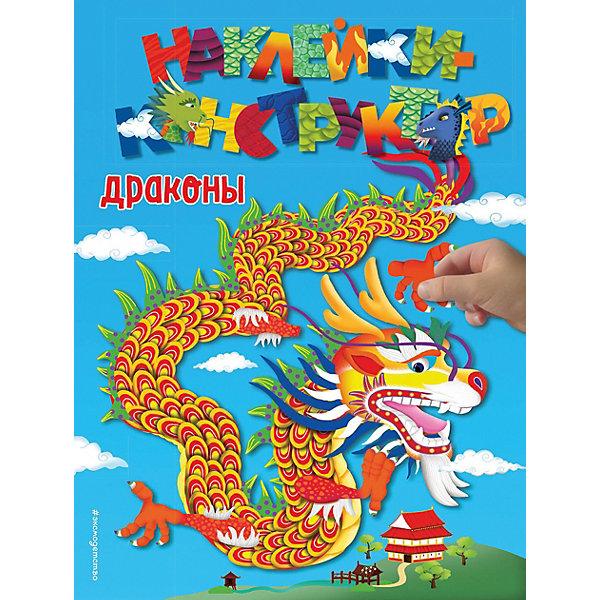 ДраконыКнижки с наклейками<br>Книга с наклейками «Драконы» вышла в серии «Наклейки-конструктор», а значит, на каждой странице малыша ожидает яркая крупная картинка с каким-нибудь драконом, которого надо дополнить с помощью наклеек. Помимо этого в книге есть короткий текст с подстановочным заданием — малыш должен подобрать наклейки к тем словам, где мама при чтении делает паузу и наклеить их на соответствующее место в тексте. Это настоящая книга-игра, которая наверняка станет одной из любимых у вашего малыша еще и потому, что наклейки в книге крупные и прочные и малыш наверняка сможет отклеить наклейку от основы и приклеить на место в книге самостоятельно — а ведь это так важно для малышей!<br>Ширина мм: 280; Глубина мм: 210; Высота мм: 2; Вес г: 86; Возраст от месяцев: 48; Возраст до месяцев: 72; Пол: Унисекс; Возраст: Детский; SKU: 7367922;