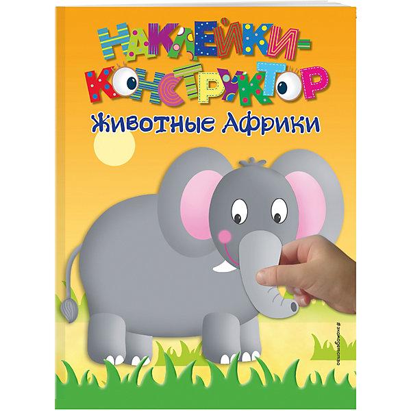 Животные АфрикиКнижки с наклейками<br>Эта книжка познакомит малыша с африканскими животными. Он узнает, какие части тела есть у каждого из них, и сможет «собрать» животное из необычных наклеек-конструктора, дополнив ими картинку.<br>Ширина мм: 280; Глубина мм: 210; Высота мм: 1; Вес г: 80; Возраст от месяцев: 48; Возраст до месяцев: 72; Пол: Унисекс; Возраст: Детский; SKU: 7367923;