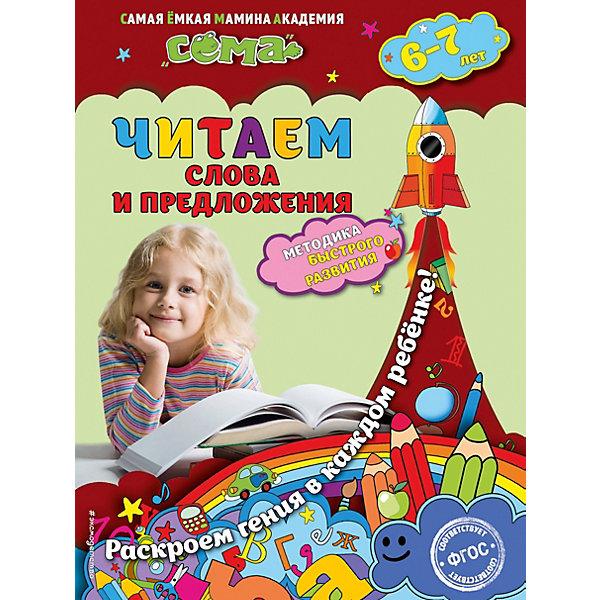 Читаем слова и предложения: для детей 6-7 летАзбуки<br>Основная цель пособия — развитие и закрепление у дошкольников навыка чтения. Ребёнок научится читать   простые и сложные слова, составлять словосочетания и предложения, работать с простыми текстами, а также разовьёт речь, мышление, внимание и память.<br>       Материал представлен в игровой форме – это поможет сделать процесс обучения интересным и увлекательным. В конце каждого занятия даны оценочные медали, которые малыш должен раскрасить определенным образом: зелёным карандашом – самостоятельно справился с заданием, жёлтым – выполнил, но допустил ошибки, красным – не смог выполнить задание. Это поможет сформировать у ребёнка навыки по самооценке и чувство самостоятельности.<br>          Адресовано старшим дошкольникам, родителям, воспитателям ДОУ и может     использоваться, как для занятий дома, так и в детском саду.<br>Ширина мм: 280; Глубина мм: 210; Высота мм: 2; Вес г: 115; Возраст от месяцев: 72; Возраст до месяцев: 84; Пол: Унисекс; Возраст: Детский; SKU: 7367945;