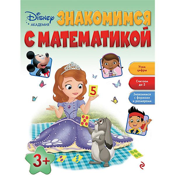 Знакомимся с математикой: для детей от 3 летПособия для обучения счёту<br>Занимаясь по этой книге, ребёнок не только весело проведёт время в компании персонажей мультсериалов Disney «София Прекрасная», «Джейк и пираты Нетландии», «Доктор Плюшева» и «Клуб Микки Мауса», но и познакомится со всеми цифрами, научится считать до 5, а также сравнивать предметы по размеру и форме.  А любимые герои с удовольствием придут малышу на помощь!<br>Издание предназначено для детей старшего дошкольного возраста.<br>Ширина мм: 280; Глубина мм: 210; Высота мм: 3; Вес г: 140; Возраст от месяцев: 36; Возраст до месяцев: 60; Пол: Унисекс; Возраст: Детский; SKU: 7367947;
