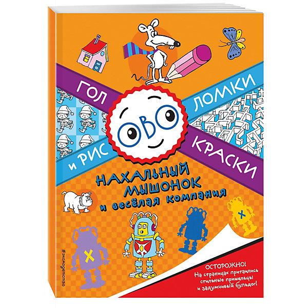 Нахальный мышонок и веселая компанияРаскраски для детей<br>Характеристики:<br><br>• возраст: от 7 лет;<br>• ISBN9: 978-5-699-91569-9;<br>• редактор: Юлия Волченко;<br>• переводчик: Цветкова Н. В.;<br>• количество страниц: 64 (офсет);<br>• материал: бумага;<br>• вес: 220 гр;<br>• размер:  25,4x19,5x0,6 см; <br>• издательство: Эксмо.<br>   <br>Книга «Нахальный мышонок и веселая компания» включает в себя более 100 игр и раскрасок под одной обложкой: игры, задачки, лабиринты, рисование и многое-многое другое!<br><br>Книгу  «Нахальный мышонок и веселая компания» можно купить в нашем интернет-магазине.<br>Ширина мм: 255; Глубина мм: 197; Высота мм: 6; Вес г: 226; Возраст от месяцев: 84; Возраст до месяцев: 144; Пол: Унисекс; Возраст: Детский; SKU: 7367960;