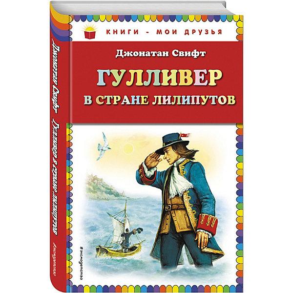 Купить Гулливер в стране лилипутов (ил. А. Симанчука), Эксмо, Россия, Унисекс