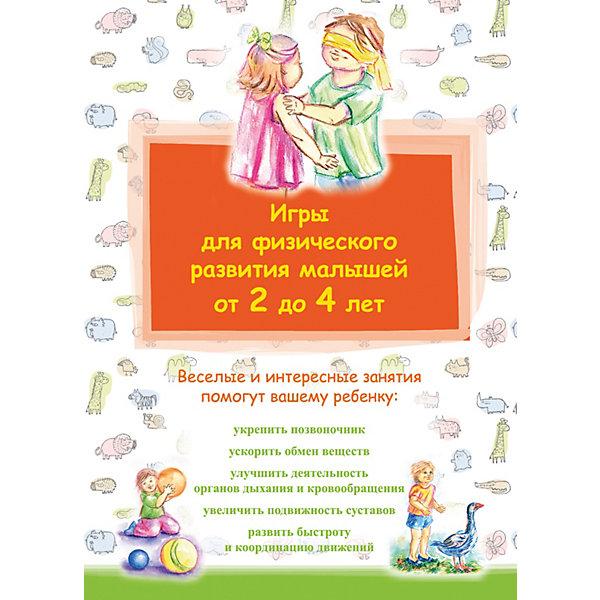 Игры для физического развития малышей от 2 до 4 летДетская психология и здоровье<br>Характеристики:<br><br>• возраст: от 2 лет;<br>• ISBN: 978-5-699-68882-1;<br>• художник: Светлана Куликова;<br>• количество страниц: 64 (офсет);<br>• материал: бумага;<br>• вес: 154 гр;<br>• размер:  18,3x13x0,9 см; <br>• издательство: Эксмо.<br>  <br>Книга «Игры для физического развития малышей от 2 до 4 лет» подходит для развития детей от 2 лет. Все дети любят играть. В дошкольном возрасте игры занимают большую часть времени малыша. Они необходимы для всестороннего развития личности ребенка и приносят огромную пользу детскому организму. Игры, которые собраны в этой книге, положительно влияют на систему кровообращения ребенка, дыхание, развитие различных мышц и т.д. <br><br>Большинство упражнений очень просты и не занимают много времени. Все игры дополнены советом и интерактивной таблицей для ваших заметок. Играйте с ребенком и проводите время с интересом и пользой!<br><br> Книгу «Игры для физического развития малышей от 2 до 4 лет»  можно купить в нашем интернет-магазине.<br>Ширина мм: 177; Глубина мм: 125; Высота мм: 9; Вес г: 160; Возраст от месяцев: 24; Возраст до месяцев: 48; Пол: Унисекс; Возраст: Детский; SKU: 7367973;