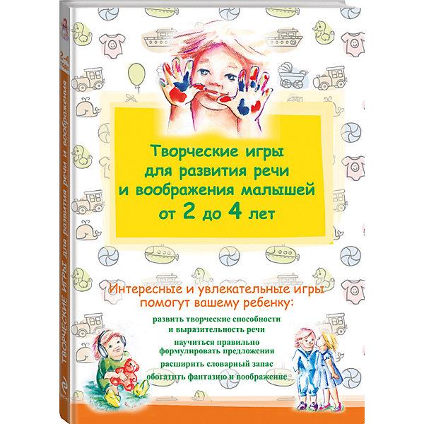 Творческие игры для развития речи и воображения малышей от 2 до 4 летКниги для развития речи<br>Характеристики:<br><br>• возраст: от 2 лет;<br>• ISBN: 978-5-699-70104-9;<br>• художник: Светлана Куликова;<br>• количество страниц: 64 (офсет);<br>• материал: бумага;<br>• вес: 165 гр;<br>• размер:  18,4x13,2x0,8 см; <br>• издательство: Эксмо.<br>  <br>Книга «Творческие игры для развития речи и воображения малышей от 2 до 4 лет» создана для детей от 2 лет. Каждый день ребенок активно развивается. К 2 годам он уже знает около 130-250 слов, в разговоре с родителями использует предложения из 2-4 слов и начинает задавать вопросы. К 4 годам ребенок уже имеет словарный запас в 1500-2000 слов, использует в речи сложные предложения и может читать по слогам. Для того чтобы совершить такой скачок в развитии, малышу необходима помощь родителей. <br><br>Используя игры, собранные в этой книге, вы без труда сможете расширить словарный запас ребенка, научить его правильно произносить слова и формулировать предложения, обогатить фантазию и развить творческие способности. Все игры подобраны с учетом возрастных особенностей детей и имеют интерактивную таблицу для ваших заметок.<br><br> Книгу «Творческие игры для развития речи и воображения малышей от 2 до 4 лет»  можно купить в нашем интернет-магазине.<br>Ширина мм: 177; Глубина мм: 125; Высота мм: 9; Вес г: 160; Возраст от месяцев: 24; Возраст до месяцев: 48; Пол: Унисекс; Возраст: Детский; SKU: 7367975;