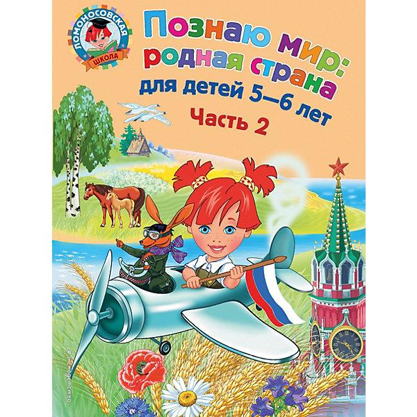 Купить Познаю мир: родная страна: для детей 5-6 лет. Ч. 2, Эксмо, Россия, Унисекс