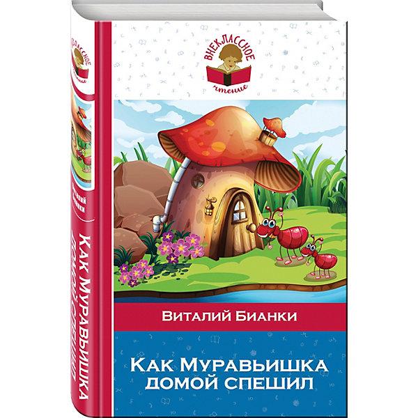 Купить Как Муравьишка домой спешил, Эксмо, Россия, Унисекс