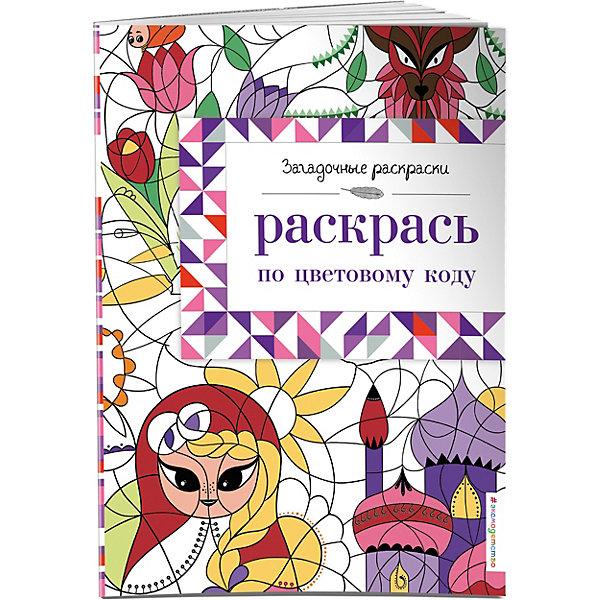 Раскрась по цветовому кодуРаскраски для малышей<br>Характеристики:<br><br>• возраст: от 7 лет;<br>• ISBN:  978-5-699-89590-8;<br>• переводчик: Чернышова-Орлова Е. О.;<br>• количество страниц: 24 (офсет);<br>• материал: бумага;<br>• вес: 116 гр;<br>• размер:  28x21x0,4 см; <br>• издательство: Эксмо.<br>   <br>Книга «Раскрась по цветовому коду» удивит мальчиков и девочек от 7 лет. Суперувлекательные раскраски-головоломки! Чтобы получить красочные картины, придется разгадывать шарады, расшифровывать коды, решать примеры и играть в ассоциации. Подходит для детей среднего школьного возраста.<br><br> Книгу «Раскрась по цветовому коду» можно купить в нашем интернет-магазине.<br>Ширина мм: 280; Глубина мм: 210; Высота мм: 2; Вес г: 81; Возраст от месяцев: 84; Возраст до месяцев: 144; Пол: Унисекс; Возраст: Детский; SKU: 7368001;