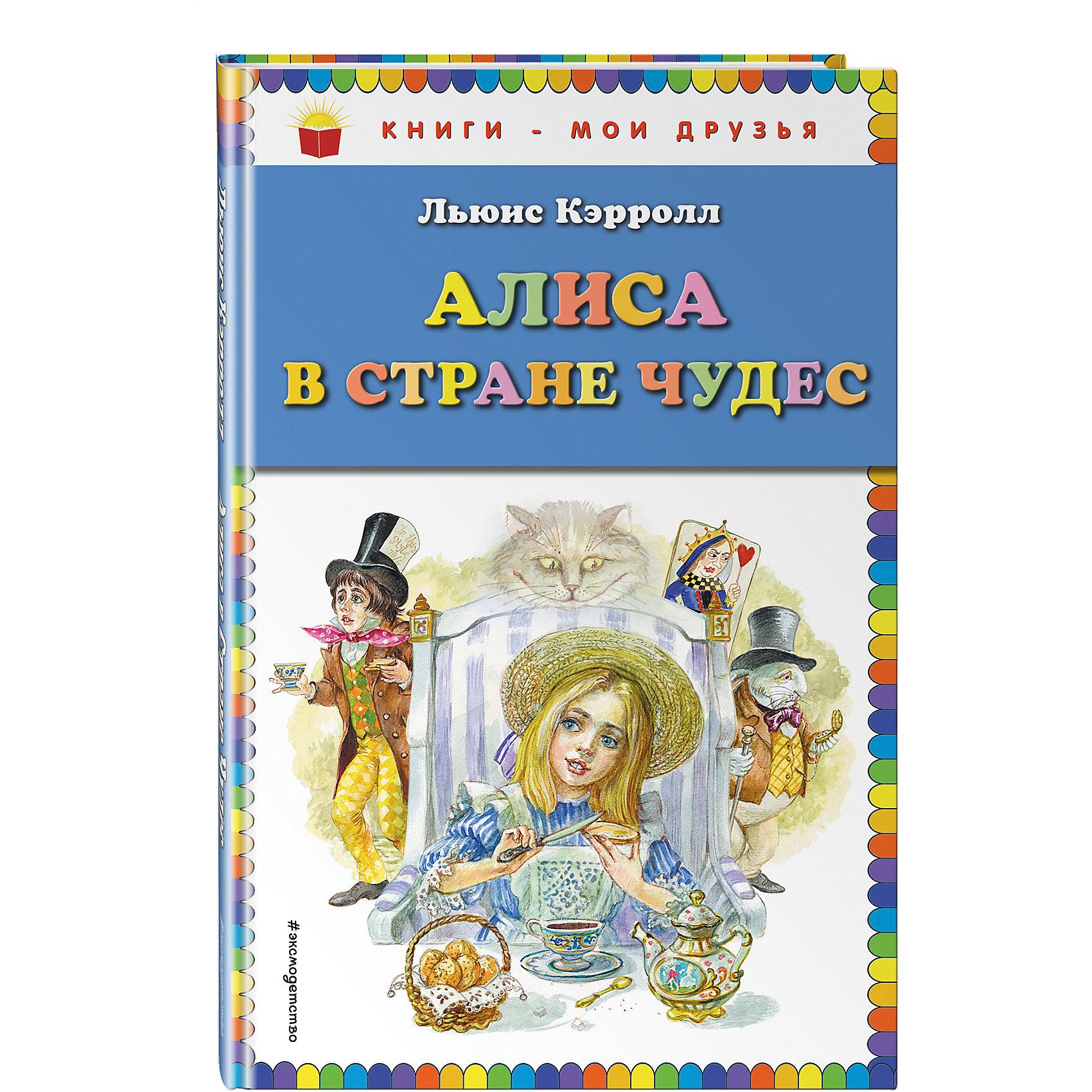 Алиса в Стране чудес (ил. А. Власовой) от myToys