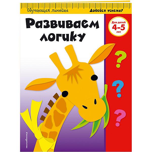 Развиваем логику: для детей 4-5 летКниги для развития мышления<br>Основная цель книги — научить ребенка логически мыслить и анализировать. Выполняя интересные задания, малыш будет находить отличия и сходства предметов, располагать в правильном порядке части рисунка, числа, классифицировать предметы по определенному признаку. Задания помогут развить интеллектуальные способности ребенка. В конце даны ответы, чтобы малыш мог сам себя проверить и оценить.<br>    Книга адресована активным любознательным  малышам, родителям  и  педагогам и может быть использована, как на групповых занятиях, так и при домашнем обучении.<br>Ширина мм: 280; Глубина мм: 210; Высота мм: 2; Вес г: 118; Возраст от месяцев: 48; Возраст до месяцев: 60; Пол: Унисекс; Возраст: Детский; SKU: 7368017;