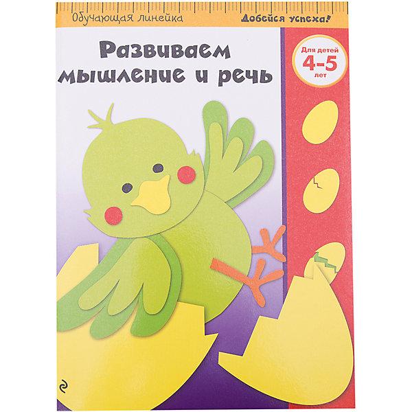 Развиваем мышление и речь: для детей 4-5 летКниги для развития речи<br>Характеристики:<br><br>• возраст: от 4 лет;<br>• ISBN: 978-5-699-86678-6;<br>• редактор: Жилинская А.;<br>• количество страниц: 32  (офсет);<br>• материал: бумага;<br>• вес: 122 гр;<br>• размер:  28x21x0,3 см; <br>• издательство: Эксмо.<br>   <br>Книга «Развиваем мышление и речь: для детей 4-5 лет» позволит научить ребенка логически мыслить, анализировать и грамотно говорить. Выполняя интересные задания, малыш будет располагать в правильном порядке части рисунка, правильно составлять последовательности, составлять рассказы по картинкам. Задания помогут развить логику и речь ребенка, увеличить словарный запас. В конце пособия даны ответы, чтобы малыш мог сам себя проверить и оценить. Книга адресована активным любознательным малышам, родителям и педагогам и может быть использована, как на групповых занятиях, так и при домашнем обучении.<br><br> Книгу «Развиваем мышление и речь: для детей 4-5 лет» можно купить в нашем интернет-магазине.<br>Ширина мм: 280; Глубина мм: 210; Высота мм: 2; Вес г: 118; Возраст от месяцев: 48; Возраст до месяцев: 60; Пол: Унисекс; Возраст: Детский; SKU: 7368018;