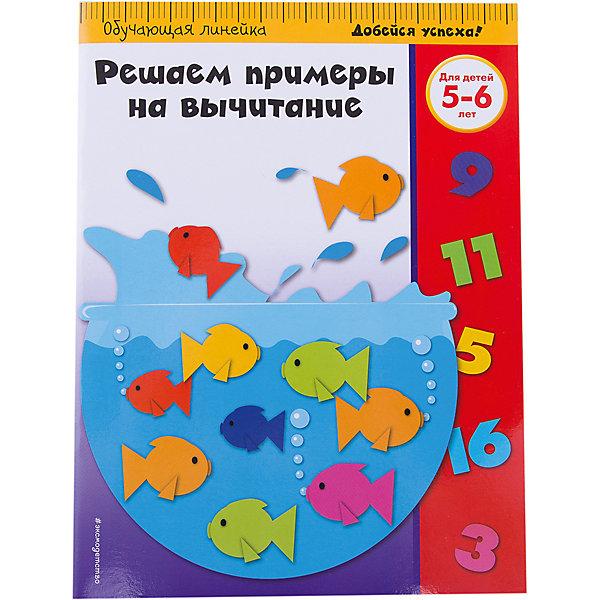 Решаем примеры на вычитание: для детей 5-6 летПособия для обучения счёту<br>Характеристики:<br><br>• возраст: от 5 лет;<br>• ISBN: 978-5-699-86692-2;<br>• редактор: Жилинская А.;<br>• количество страниц: 32  (офсет);<br>• материал: бумага;<br>• вес: 122 гр;<br>• размер:  28x21x0,3 см; <br>• издательство: Эксмо.<br>   <br>Книга «Решаем примеры на вычитание: для детей 5-6 лет» позволит ребенку научиться решать примеры на вычитание и закрепить этот навык. Выполняя задания, ребенок будет решать примеры на вычитание, научиться проверять правильность решения с помощью сложения, попробует делать работу над ошибками, чтобы понять глубже тему, решать простейшие задачи. Задания, ориентированные на реальные возможности детей, помогут развить интеллектуальные способности ребенка, привить интерес к математике. Книга адресована активным любознательным малышам, родителям и педагогам и может быть использована, как на групповых занятиях, так и при домашнем обучении.<br><br>Книгу «Решаем примеры на вычитание: для детей 5-6 лет» можно купить в нашем интернет-магазине.<br>Ширина мм: 280; Глубина мм: 210; Высота мм: 2; Вес г: 115; Возраст от месяцев: 60; Возраст до месяцев: 72; Пол: Унисекс; Возраст: Детский; SKU: 7368019;