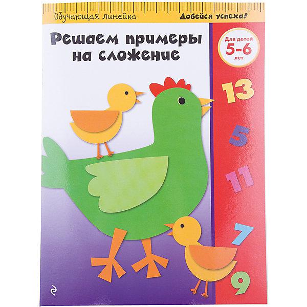 Решаем примеры на сложение: для детей 5-6 летПособия для обучения счёту<br>Характеристики:<br><br>• возраст: от 5 лет;<br>• ISBN: 978-5-699-86693-9;<br>• редактор: Жилинская А.;<br>• количество страниц: 32  (офсет);<br>• материал: бумага;<br>• вес: 122 гр;<br>• размер:  28x21x0,3 см; <br>• издательство: Эксмо.<br>   <br>Книга «Решаем примеры на сложение: для детей 5-6 лет» позволит ребенку научиться решать примеры на сложение и закрепить этот навык. Выполняя задания, ребенок будет решать разные примеры на сложение и простейшие задачи. Задания, ориентированные на реальные возможности детей, помогут развить интеллектуальные способности ребенка, привить интерес к математике. Книга адресована активным любознательным малышам, родителям и педагогам и может быть использована, как на групповых занятиях, так и при домашнем обучении.<br><br> Книгу «Решаем примеры на сложение: для детей 5-6 лет» можно купить в нашем интернет-магазине.<br>Ширина мм: 280; Глубина мм: 210; Высота мм: 2; Вес г: 115; Возраст от месяцев: 60; Возраст до месяцев: 72; Пол: Унисекс; Возраст: Детский; SKU: 7368020;