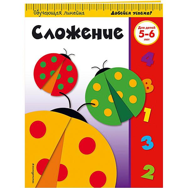 Сложение: для детей 5-6 летПособия для обучения счёту<br>Характеристики:<br><br>• возраст: от 5 лет;<br>• ISBN: 978-5-699-86704-2;<br>• редактор: Жилинская А.;<br>• количество страниц: 32  (офсет);<br>• материал: бумага;<br>• вес: 119 гр;<br>• размер:  28x21x0,3 см; <br>• издательство: Эксмо.<br>   <br>Книга «Сложение: для детей 5-6 лет» позволит закрепить знание чисел первого десятка, познакомиться со знаком сложения, научиться складывать числа до 10 разными способами - как в линейку, так и в столбик. Задания, ориентированные на реальные возможности детей, помогут развить интеллектуальные способности ребенка, привить интерес к математике. Книга адресована активным любознательным малышам, родителям и педагогам и может быть использована, как на групповых занятиях, так и при домашнем обучении.<br><br> Книгу «Сложение: для детей 5-6 лет» можно купить в нашем интернет-магазине.<br>Ширина мм: 280; Глубина мм: 210; Высота мм: 2; Вес г: 119; Возраст от месяцев: 60; Возраст до месяцев: 72; Пол: Унисекс; Возраст: Детский; SKU: 7368021;
