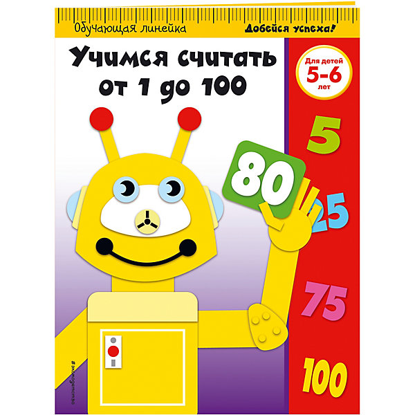 Учимся считать от 1 до 100: для детей 5-6 летПособия для обучения счёту<br>Характеристики:<br><br>• возраст: от 5 лет;<br>• ISBN: 978-5-699-86676-2;<br>• редактор: Жилинская А.;<br>• количество страниц: 32  (офсет);<br>• материал: бумага;<br>• вес: 119 гр;<br>• размер:  28x21x0,3 см; <br>• издательство: Эксмо.<br>   <br>Книга «Учимся считать от 1 до 100: для детей 5-6 лет» позволит освоить счет до 100 и запомнить числа. Выполняя интересные задания, ребенок выучит числа, научится считать, находить числа-соседи, освоит порядковый счет и сможет сравнивать числа. Задания, ориентированные на реальные возможности детей, помогут развить интеллектуальные способности ребенка. В конце даны ответы, чтобы малыш мог сам себя проверить и оценить. Книга адресована активным любознательным малышам, родителям и педагогам и может быть использована, как на групповых занятиях, так и при домашнем обучении.<br><br> Книгу «Учимся считать от 1 до 100: для детей 5-6 лет» можно купить в нашем интернет-магазине.<br>Ширина мм: 280; Глубина мм: 210; Высота мм: 2; Вес г: 118; Возраст от месяцев: 60; Возраст до месяцев: 72; Пол: Унисекс; Возраст: Детский; SKU: 7368022;
