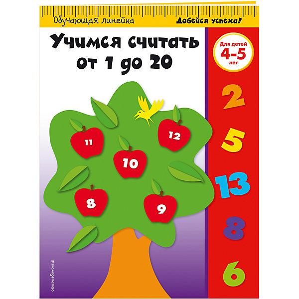 Учимся считать от 1 до 20: для детей 4-5 летПособия для обучения счёту<br>Характеристики:<br><br>• возраст: от 5 лет;<br>• ISBN: 978-5-699-86675-5;<br>• редактор: Жилинская А.;<br>• количество страниц: 32  (офсет);<br>• материал: бумага;<br>• вес: 119 гр;<br>• размер:  28x21x0,3 см; <br>• издательство: Эксмо.<br>   <br>Книга «Учимся считать от 1 до 20: для детей 4-5 лет» позволяет  развить навыки счета в пределах 20. Выполняя несложные интересные задания, малыш будет считать предметы и животных, вписывать числа-соседи, закрепит свои знания о геометрических фигурах, познакомится с множествами. Задания, ориентированные на реальные возможности детей, помогут развить интеллектуальные способности ребенка. В конце даны ответы, чтобы малыш мог сам себя проверить и оценить. Книга адресована активным любознательным малышам, родителям и педагогам и может быть использована, как на групповых занятиях, так и при домашнем обучении.<br><br> Книгу «Учимся считать от 1 до 20: для детей 4-5 лет» можно купить в нашем интернет-магазине.<br>Ширина мм: 280; Глубина мм: 210; Высота мм: 2; Вес г: 115; Возраст от месяцев: 48; Возраст до месяцев: 60; Пол: Унисекс; Возраст: Детский; SKU: 7368023;