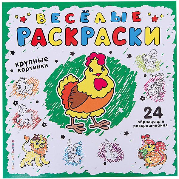 ЗеленаяРаскраски для детей<br>Весёлая раскраска для самых маленьких! Эта раскраска поможет развить ручку малыша и познакомит с первыми предметами и животными. Раскрашивать будет очень просто даже самым маленьким детям - все картинки крупные и с толстым контуром, а ещё для каждой есть цветной образец!<br>Ширина мм: 210; Глубина мм: 210; Высота мм: 4; Вес г: 136; Возраст от месяцев: 60; Возраст до месяцев: 72; Пол: Унисекс; Возраст: Детский; SKU: 7368026;