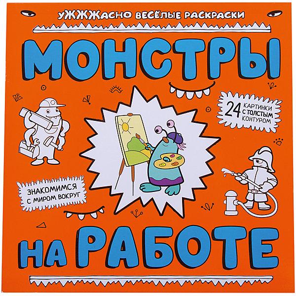 Купить Монстры на работе, Эксмо, Россия, Унисекс