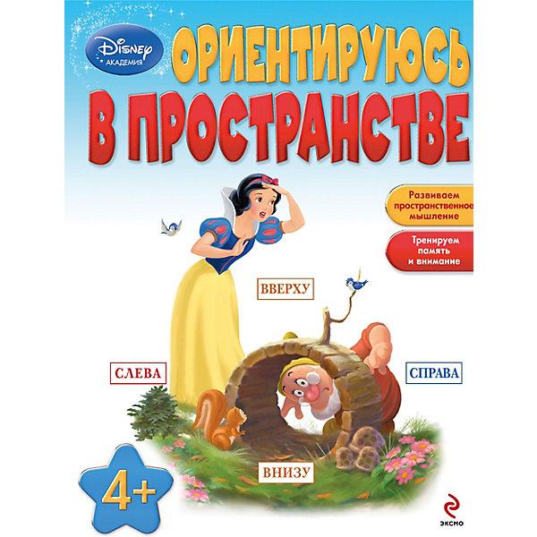 Ориентируюсь в пространстве: для детей от 4 летКниги для развития мышления<br>Характеристики:<br><br>• возраст: от 4 лет;<br>• ISBN: 978-5-699-61849-1;<br>• редактор: Жилинская А.;<br>• количество страниц: 48 (офсет);<br>• материал: бумага;<br>• вес: 144 гр;<br>• размер: 28x21x0,3 см; <br>• издательство: Эксмо.<br>   <br>Книга  «Ориентируюсь в пространстве: для детей от 4 лет» разработана для детей от 4 лет. Занимаясь по этой книге, ребёнок в увлекательной игровой форме научится ориентироваться в пространстве и определять, какие предметы находятся справа, какие - слева, какие - вверху или внизу. А любимые герои Disney с удовольствием придут малышу на помощь!<br><br> Книгу «Ориентируюсь в пространстве: для детей от 4 лет» можно купить в нашем интернет-магазине.<br>Ширина мм: 280; Глубина мм: 210; Высота мм: 3; Вес г: 144; Возраст от месяцев: 48; Возраст до месяцев: 72; Пол: Унисекс; Возраст: Детский; SKU: 7368050;