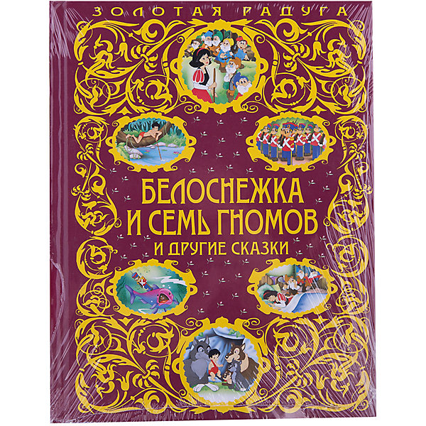 Белоснежка и семь гномов и другие сказки_Сказки<br>Характеристики:<br><br>• возраст: от 7 лет;<br>• ISBN:  978-5-699-96861-9 ;<br>• автор:  Гримм Якоб и Вильгельм, Киплинг Редьярд Джозеф, Андерсен Ханс Кристиан;<br>• количество страниц: 56 (мелованные);<br>• материал: бумага;<br>• вес: 198 гр;<br>• размер: 21,7x11,7x0,7  см; <br>• издательство: Эксмо.<br>   <br>Книга  «Белоснежка и семь гномов и другие сказки» включает самые популярные сказки для детей. Яркое и узнаваемое оформление книг - твердый переплет с золотым тиснением и мелованной бумагой внутри. Красочные иллюстрации на каждом развороте, включая форзацы.<br><br>Оформление и полиграфическое исполнение соответствует требованиям СанПин - белая бумага, размер и вид шрифтов, межстрочное расстояние, длина строки и ширина полей.<br><br>Для младшего школьного возраста.<br><br> Книгу «Белоснежка и семь гномов и другие сказки» можно купить в нашем интернет-магазине.<br>Ширина мм: 210; Глубина мм: 162; Высота мм: 6; Вес г: 200; Возраст от месяцев: 84; Возраст до месяцев: 144; Пол: Унисекс; Возраст: Детский; SKU: 7368057;
