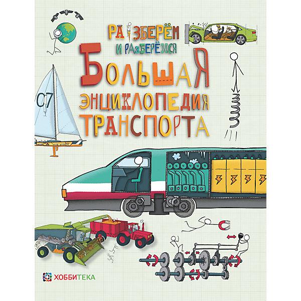 Купить Большая энциклопедия транспорта, АСТ-ПРЕСС, Россия, Унисекс