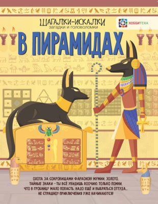 АСТ-ПРЕСС Загадки и головоломки В пирамидах