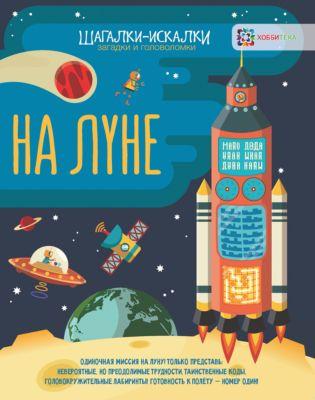 АСТ-ПРЕСС Загадки и головоломки На луне