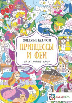 АСТ-ПРЕСС Волшебная раскраска Принцессы и феи