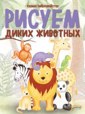 АСТ-ПРЕСС Рисуем диких животных