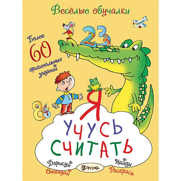 Я учусь считатьПособия для обучения счёту<br>Характеристики:<br><br>• возраст: от 3 лет;<br>• мягкая обложка;<br>• количество страниц: 32;<br>• размер: 25,5х19,5 см;<br>• вес: 154 гр.;<br>• автор: Марта Петрова;<br>• автор иллюстраций: Андрей Артюх, Вячеслав Жигарев, Наталья Куричева, Евгений Урусов, Екатерина Федина, Наталья Ширяева, Виктория Кравцова;<br>• год выпуска: 2017;<br>• издательство: ACT-ПРЕСС, «Пчелка».<br><br>Научиться считать проще, чем кажется. Для этого есть более 60 увлекательных заданий из книжки «Я учусь считать». Самые разные задачи, в которых потребуются все способности ребенка, разовьют логику, словарный запас, воображение. Яркие картинки не оставят равнодушным детское внимание.<br><br>Книжку «Я учусь считать» можно купить в нашем интернет-магазине.<br>Ширина мм: 255; Глубина мм: 195; Высота мм: 4; Вес г: 154; Возраст от месяцев: 36; Возраст до месяцев: 72; Пол: Унисекс; Возраст: Детский; SKU: 7378127;