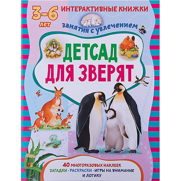 Книжка с многоразовыми наклейками Детсад для зверятКнижки с наклейками<br>Характеристики:<br><br>• возраст: от 3 лет;<br>• мягкая обложка;<br>• количество страниц: 20;<br>• размер: 28х21,4 см;<br>• вес: 100 гр.;<br>• составитель: Т. Романова;<br>• автор иллюстраций: Н. Субочева, Е. Запесочная, Л. Гамарц, Н. Ширяева, Н. Крутиков;<br>• год выпуска: 2016;<br>• издательство: ACT-ПРЕСС, «Пчелка».<br><br>«Детсад для зверят» — развивающая книга, которая поможет без усилий и с интересом выучить названия разных животных и как они появляются на свет. В книге предусмотрено 40 многоразовых наклеек, которые нужно расклеить на тематических страницах. Множество разнообразных заданий тренируют воображение, логику, внимательность и расширяют словарный запас ребенка в игровой форме.<br><br>Книжку с многоразовыми наклейками «Детсад для зверят» можно купить в нашем интернет-магазине.<br>Ширина мм: 280; Глубина мм: 214; Высота мм: 1; Вес г: 100; Возраст от месяцев: 36; Возраст до месяцев: 72; Пол: Унисекс; Возраст: Детский; SKU: 7378140;