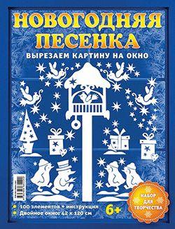 АСТ-ПРЕСС Набор для творчества Новогодняя песенка