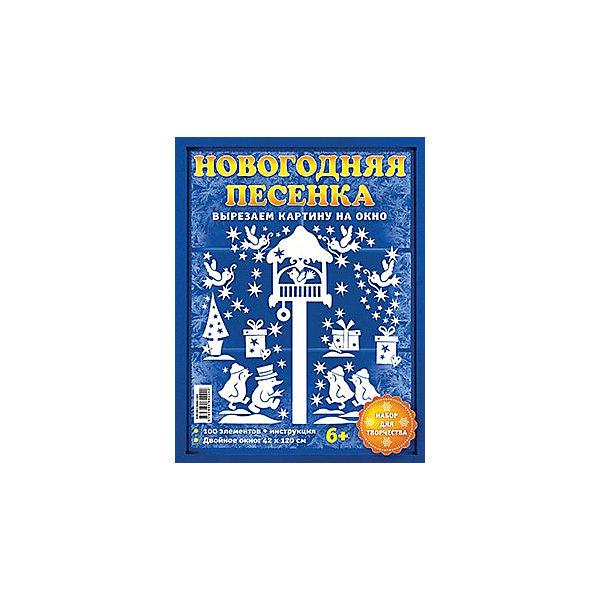 Набор для творчества Новогодняя песенкаБумага<br>Характеристики:<br><br>• возраст: от 6 лет;<br>• листовое издание;<br>• количество страниц: 1;<br>• размер: 22х17 см;<br>• вес: 54 гр.;<br>• в наборе: 100 элементов, инструкция;<br>• автор: Ангелика Кипп;<br>• год выпуска: 2016;<br>• издательство: ACT-ПРЕСС, «Пчелка».<br><br>Набор для творчества поможет вырезать множество праздничных украшений, из которых получится целая картина для окна. Для занятий понадобятся острый канцелярский нож, маникюрные ножницы, коврик для резки и металлическая линейка. Чтобы все сделать правильно, прилагается понятная инструкция. Творческие задания с вырезанием развивают воображение, усидчивость, мелкую моторику и повышают настроение.<br><br>Набор для творчества «Новогодняя песенка» можно купить в нашем интернет-магазине.<br><br>Ширина мм: 220<br>Глубина мм: 170<br>Высота мм: 3<br>Вес г: 54<br>Возраст от месяцев: 72<br>Возраст до месяцев: 2147483647<br>Пол: Унисекс<br>Возраст: Детский<br>SKU: 7378146