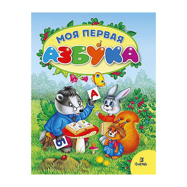 Купить Моя первая азбука Пчелка , АСТ-ПРЕСС, Россия, Унисекс
