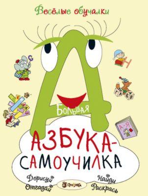 АСТ-ПРЕСС Большая азбука-самоучилка