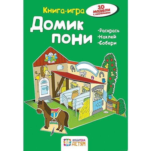 Купить Книга-игра Домик пони , АСТ-ПРЕСС, Россия, Унисекс