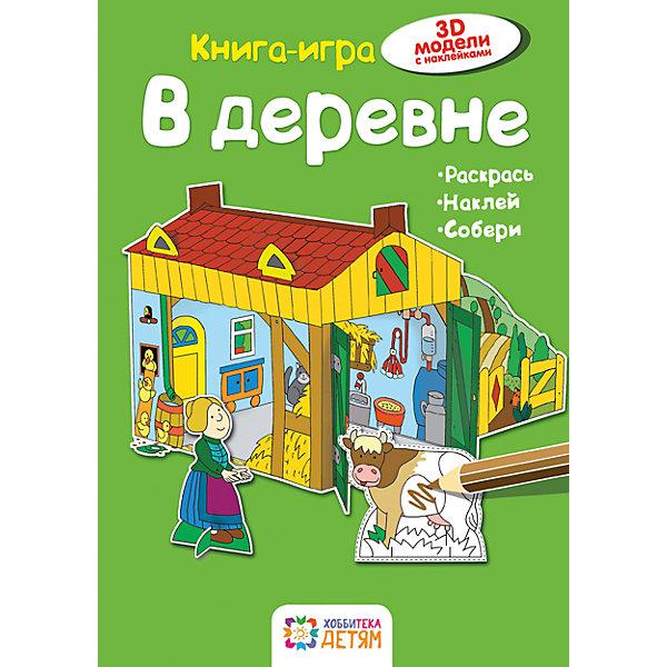 Купить Книга-игра В деревне , АСТ-ПРЕСС, Россия, Унисекс